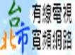 台北市有線電視(第四台) 凱擘大寬頻 優惠申請處