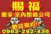 《賜福》專業精緻搬家公司0983-292-436★免費估價★預送紙箱★歡迎預約!