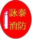 詠泰消防設備工程有限公司