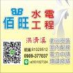 24HR 大高雄水電工 0909-377-037