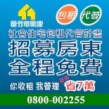新竹市社會住宅包租代管計畫